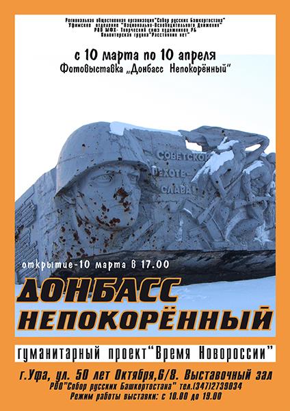 фотовыставка Донбасс непокоренный